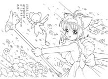little miss kinomoto a cardcaptor sakura fansite information - Cardcaptor Sakura Coloring Pages
