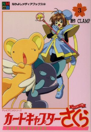 Animé Comics de Card Captor Sakura Volume13