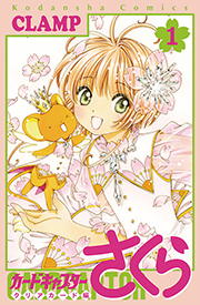 Cardcaptor Sakura: Clear Card Arc Volume 1