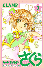 Cardcaptor Sakura: Clear Card Arc Volume 2