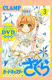 Cardcaptor Sakura: Clear Card Arc Volume 3 Special Edition