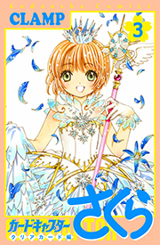 Cardcaptor Sakura: Clear Card Arc Volume 3