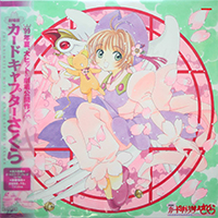 Cardcaptor Sakura: The Movie LaserDisc