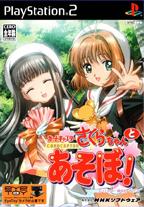 Cardcaptor Sakura: Sakura-chan to Asobo!