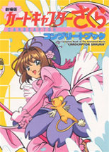 Cardcaptor Sakura: The Complete Book of the Animated Movie - Cardcaptor Sakura: The Movie