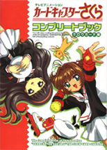 Cardcaptor Sakura: The Complete Book of TV Animation - The Clow Card Chapter