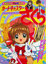 Cardcaptor Sakura: TV Picture Book 1 - 8/21/1998/ - 17 pages - 400円
