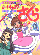 Cardcaptor Sakura: TV Picture Book 2 - 7/19/1999/ - 16 pages - 400円