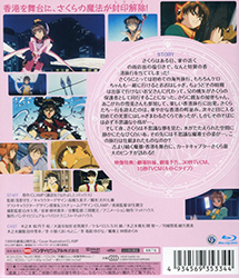 Cardcaptor Sakura The Movie Blu-ray