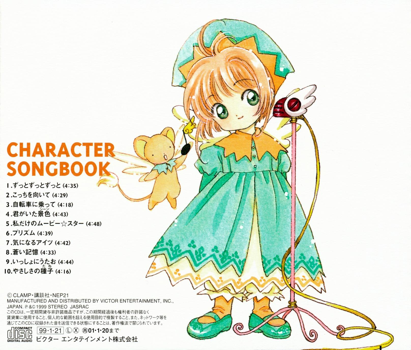 Sakura Yukito And The Vanishing Power Cardcaptors T