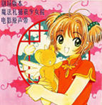 Cardcaptor Sakura: The Movie Original Soundtrack