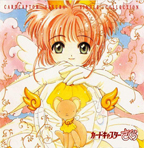 Cardcaptor Sakura: Single Collection