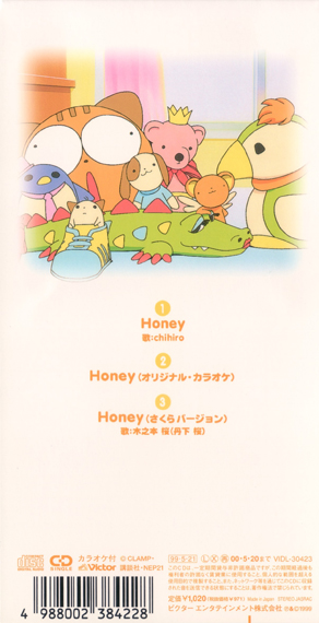 Cardcaptor Sakura: Honey Single